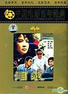 Lei Hen (DVD) (China Version)