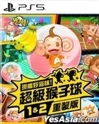 Tabegoro! Super Monkey Ball 1&2 Remake (Asian Chinese Version)