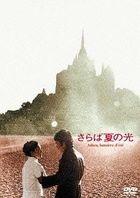SARABA NATSU NO HIKARI (Japan Version)