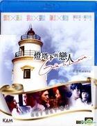 Guia In Love (2015) (Blu-ray) (Hong Kong Version)