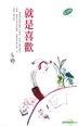 Yi Shu Series 313 -  Jiu Shi Xi Huan