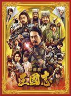Shinkaishaku Sangokushi (Blu-ray) (Deluxe Edition) (Japan Version)