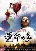 趙氏孤兒 (DVD) (日本版)