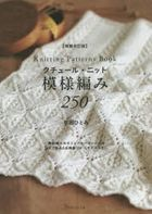 Kntting Patterns Book 250