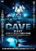 The Cave (DVD) (Japan Version)
