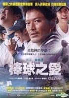 GLove (DVD) (Taiwan Version)