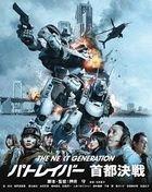 The Next Generation -Patlabor- Tokyo War (Blu-ray) (Japan Version)