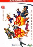Gao Xing (DVD-9) (China Version)
