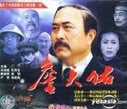 Zhan Tian You (VCD) (China Version)