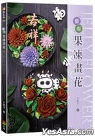 Yi Shu Guo Dong Hua Hua