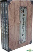 Kadokawa Hya-kisyou Series (DVD) (Taiwan Version)