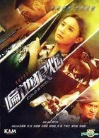 Cold Steel (2011) (DVD) (Hong Kong Version)