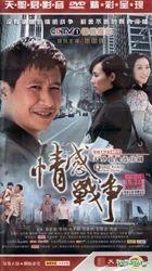 Qing Gan Zhan Zheng (H-DVD) (End) (China Version)
