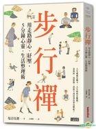 Bu Xing Chan : Yong Zou Lu Jing Xin , Shu Ya ,5 Fen Zhong Xin Ling . Sheng Huo Zheng Li Shu