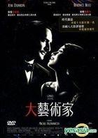 The Artist (DVD) (Taiwan Version)