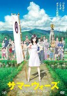 Summer Wars (DVD) (Special Priced Edition) (Japan Version)