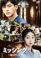 Missing: The Other Side (DVD) (Box 1) (Japan Version)