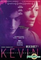 We Need to Talk About Kevin (2011) (DVD) (Taiwan Version)