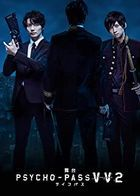 Stage PSYCHO-PASS Virtue and Vice 2  (DVD) (Japan Version)