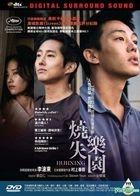 Burning (2018) (DVD) (Hong Kong Version)
