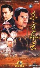 Dong Fang Feng Yun (Vol. 1-32) (China Version)