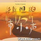 The Bells of Istanbul (HQCD) (China Version)