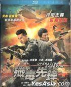 Operation Bangkok (2021) (Blu-ray) (Hong Kong Version)