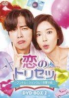 The Undateables (DVD) (Box 2)(Japan Version)