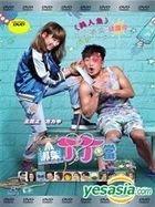 Kidnap Ding Ding Don (2016) (DVD) (Malaysia Version)