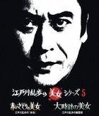 Akai Sasori no Bijo Edogawa Ranpo no 'Yochu' / Oodokei no Bijo Edogawa Ranpo no Yurei To (Blu-ray)(Japan Version)