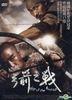 War of the Arrows (2011) (DVD) (Taiwan Version)