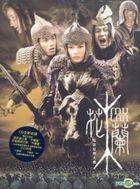 Mulan Original Soundtrack (OST) (CD+DVD)