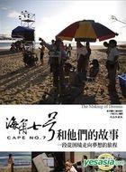 Hai Jiao Qi Hao He Ta Men De Gu Shi : Yi Duan Cong Kun Jing Zou Xiang Meng Xiang De Lu Cheng