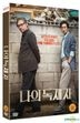 My Dictator (DVD) (2-Disc) (First Press Limited Edition) (Korea Version)