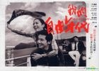 In A Good Way (DVD) (End) (Taiwan Version)