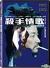 Ruined Heart: Another Lovestory Between A Criminal & A Whore (2014) (DVD) (Taiwan Version)