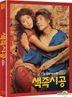 色即是空 (Blu-ray) (Full Slip 限量编号版) (韩国版)