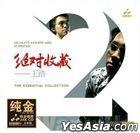 絕對收藏 (24K金碟) (中國版)