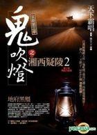 Gui Chui Deng Zhi Xiang Xi Yi Ling2 : Di Fu Hei Jiang [ Gui Chui Deng Quan Xin Di3 Ji ]