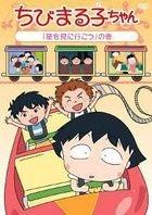 Chibi Maruko-chan - 'Hoshi wo Mini Ikou' no Maki (DVD) (Japan Version)
