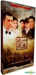 Jiu Si Yi Sheng (DVD) (End) (China Version)