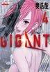 GIGANT(Vol.4)