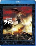Rodan The Flying Monster (Blu-ray) (Japan Version)