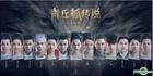 Legend of Nine Tails Fox (2016) (H-DVD) (Ep. 1-37) (End) (China Version)