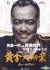 Guns And Roses (2012) (DVD-9) (English Subtitled) (China Version)