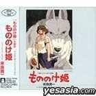 Princess Mononoke (Japan Version)