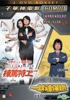 Dayo Wong Combo Boxset (DVD) (Hong Kong Version)