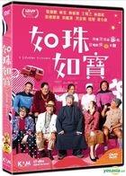 A Lifetime Treasure (2019) (DVD) (Hong Kong Version)
