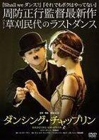 Dancing Chaplin (DVD) (Japan Version)