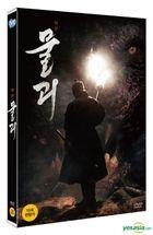 Monstrum (DVD) (Korea Version)